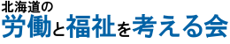 北海道の労働と福祉を考える会